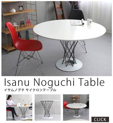 【BARCELONA TABLE】 バルセロナテーブル センターテーブル