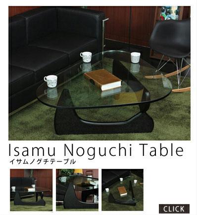 イサムノグチ デザイナーズ テーブル センターテーブル ノグチテーブル