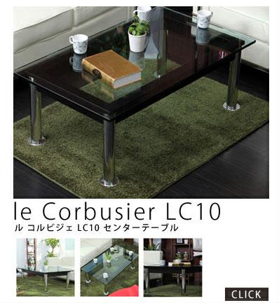 ル・コルビジェ デザイナーズ テーブル LC10 コルビュジェ ガラス強化テーブル 大
