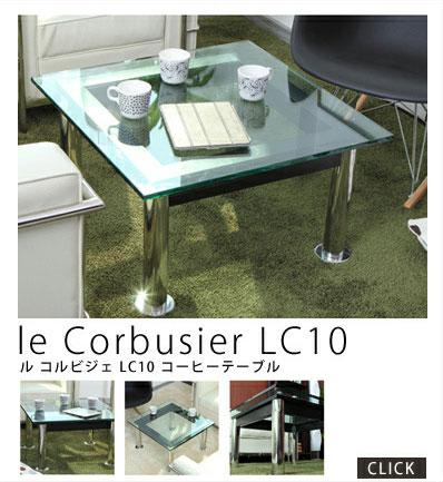 ル・コルビジェ デザイナーズ テーブル LC10 コルビュジェ ガラス強化テーブル 小