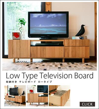 収納付 テレビボード ロータイプ