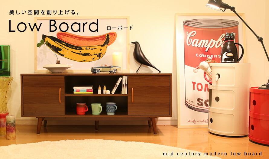 美しい空間を創りあげる。Low board ローボード