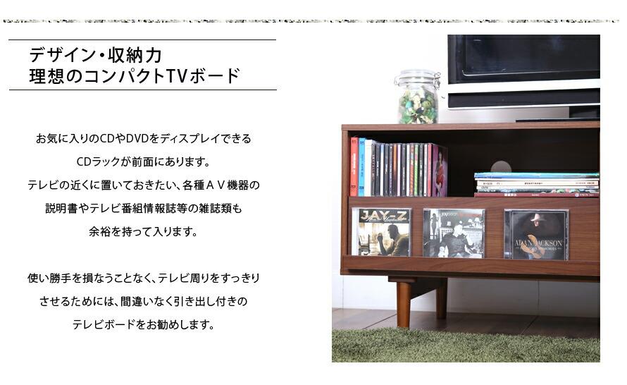 デザイン・収納力 理想のコンパクトテレビボード