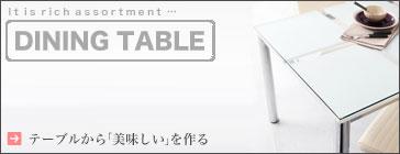 いろんなタイプの食卓テーブルが勢揃い