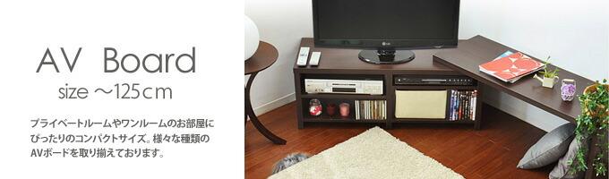 テレビボード(幅〜125cm)