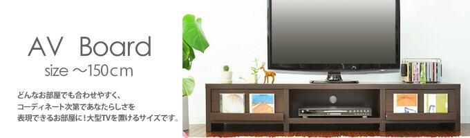 テレビ台幅〜150cmまで
