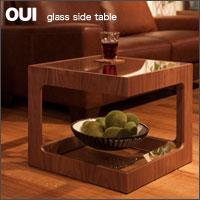 ガラス天板のサイドテーブル