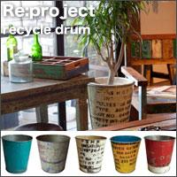 ドラム缶をリサイクル