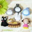 Magnet My Neighbor Totoro [My Neighbor Totoro studio Ghibli]
