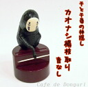 [Stajio Ghibli-goods] Spirited Away Toothpick take of Kaonashi (No sound)
