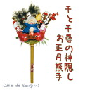 Spirited Away New Year holidays rake fs3gm