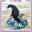 Spirited Away many years calendar No-face In bathhouse [studio Ghibli]