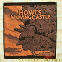 Howl's moving Castle and sunset wash towel [Studio Ghibli