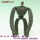 Castle in The Sky posing model Robot Soldier - gardener type - [studio ghibli-gift] [Ghibli-goods]