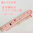 Do the Kiki's Delivery Service Rose slide for dishwasher; box set fs2gm10P30Nov13