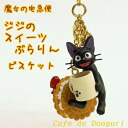 Kiki's Delivery Service Sweets-Burarin cookie of Gigi [a studio jib re-Hayao Miyazaki / gift] [goods]