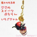 Kiki's Delivery Service Sweets-Burarin Strawberry jam of Gigi [a studio jib re-Hayao Miyazaki / gift] [goods]