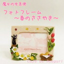 [a studio jib re-Hayao Miyazaki / gift] Kiki's Delivery Service photo frame A whisper of the spring