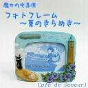 [a studio jib re-Hayao Miyazaki / gift] Kiki's Delivery Service photo frame Sparkle of the summer [goods]
