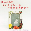 [a studio jib re-Hayao Miyazaki / gift] Kiki's Delivery Service photo frame The palpitation of the winter