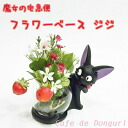 Kiki's Delivery Service flower base dithe fs3gm