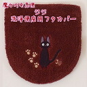Majo Kiki's delivery service Jiji washing toilet seat for FT cover wine fs3gm