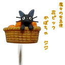 Kiki's Delivery Service flower pick pumpkin dithe fs3gm