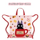 Kiki's Delivery Service sweets dithe knapsack upup7