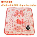 Kiki's Delivery Service bread lease and dithe wash towel