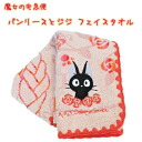 Kiki's Delivery Service bread lease and dithe face towel 02P02Aug14