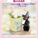 Majo Petunia fs3gm from Kiki's delivery service Palm Garden Gigi handle Cup