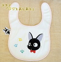 Kiki's Delivery Service Stai dithe and footprint K6439