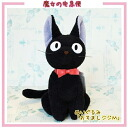 Kiki's Deliverly Service Stuffed Jiji Osumashi New M