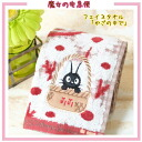 Home of the witch in Kiki's delivery service basket with towels