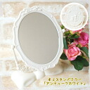 Majo Kiki's deliverly service antique white series tabletop stand mirror
