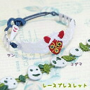 Princess Mononoke Princess lace bracelet 10P05Apr14M fs04gm