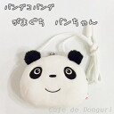 Panda co-panda pouch bun fs3gm