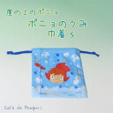 Sea drawstring purse S upup7 of ポニョポニョ on the cliff