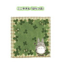 My Neighbor Totoro mini-towel Open field [studio Ghibli]