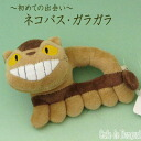 My Neighbor Tototro cat bus Rattle
