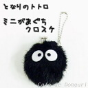 My Neighbor Tototro Mini pouch Soot Sprites