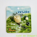 Get on the wind of the My Neighbor Totoro petit magnet set totoro