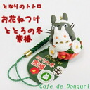Totoro Totoro flower ねつけ and melting in winter-Christmas Camellia hedge (PVC) fs3gm