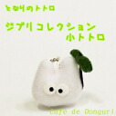 Diyellowtail collection My Neighbor Totoro small Totoro