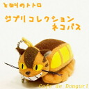 Diyellowtail collection My Neighbor Totoro cat bus