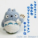 [My Neighbor Totoro studio Ghibli] soft and fluffy diyellowtail Middle size Totoro