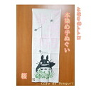 My Neighbor Totoro book dyeing Japanese towel cherry tree 10P30Nov13