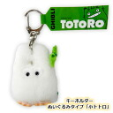 Next to my Neighbor Totoro Keychain mini Totoro (plush toy) fs3gm