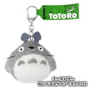 My Neighbor Totoro key ring size totoro (stuffed toy) fs3gm
