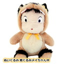 My Neighbor Totoro plush Mei Chan nekobus M fs3gm